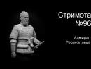 Стримота № 96 Роспись Миниатюры ALTORES STUDIO Адмирал Масштаб 1 10 1