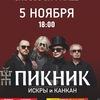 Пикник | 05.11.2017 | Москва, Крокус Сити Холл