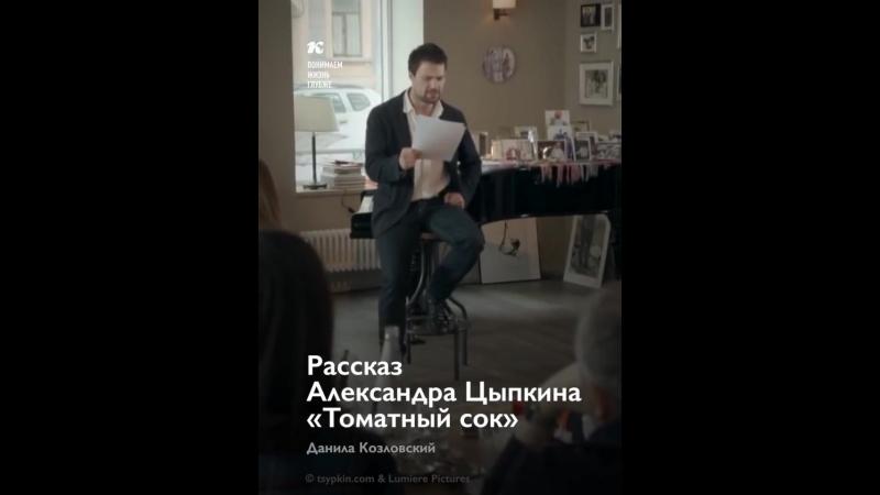Рассказ Александра Цыпкина «Томатный сок»