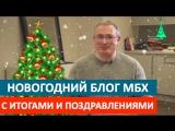 Новогодний блог МБХ с итогами года и поздравлениями