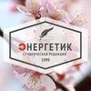 """Студенческая редакция газеты """"Энергетик"""" МЭИ"""