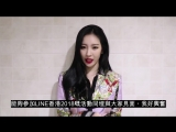 180222 Сообщение для LINE Hong Kong