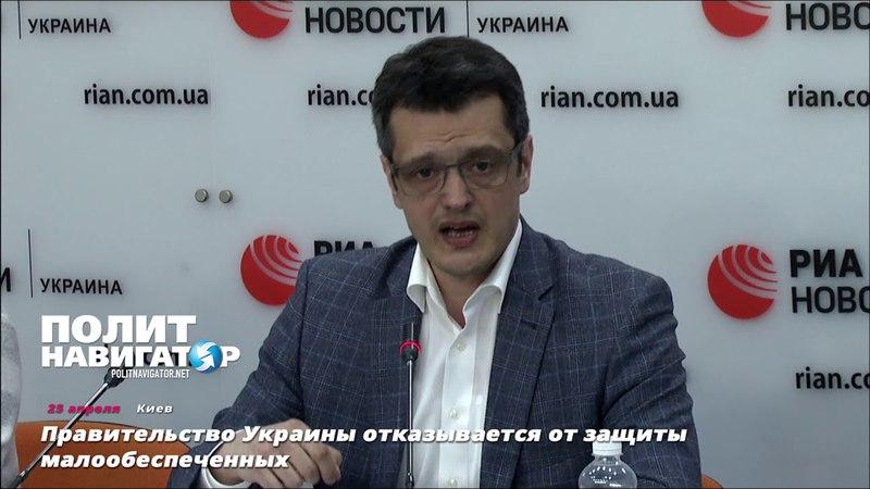 Правительство Украины отказывается от защиты малообеспеченных