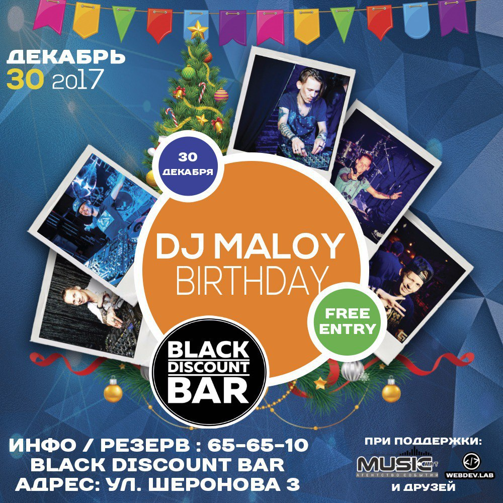 Афиша Хабаровск 30.12.2017 Happy Birthday Dj Maloy / BDB