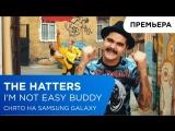 LITTLE BIG FAMILY: ПРЕМЬЕРА КЛИПА | The Hatters — I'm Not Easy Buddy
