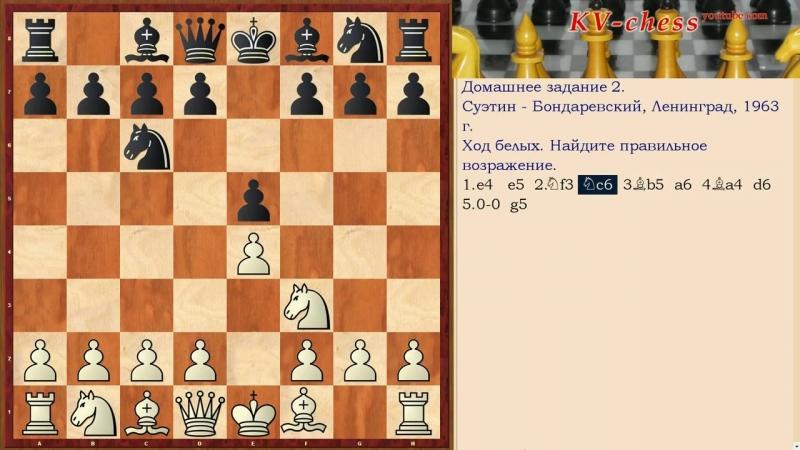 Урок 39. Роль центра при фланговых операциях в шахматах.