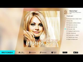 Ирина Круг - Я прочитаю в глазах твоих (Альбом 2010 г)