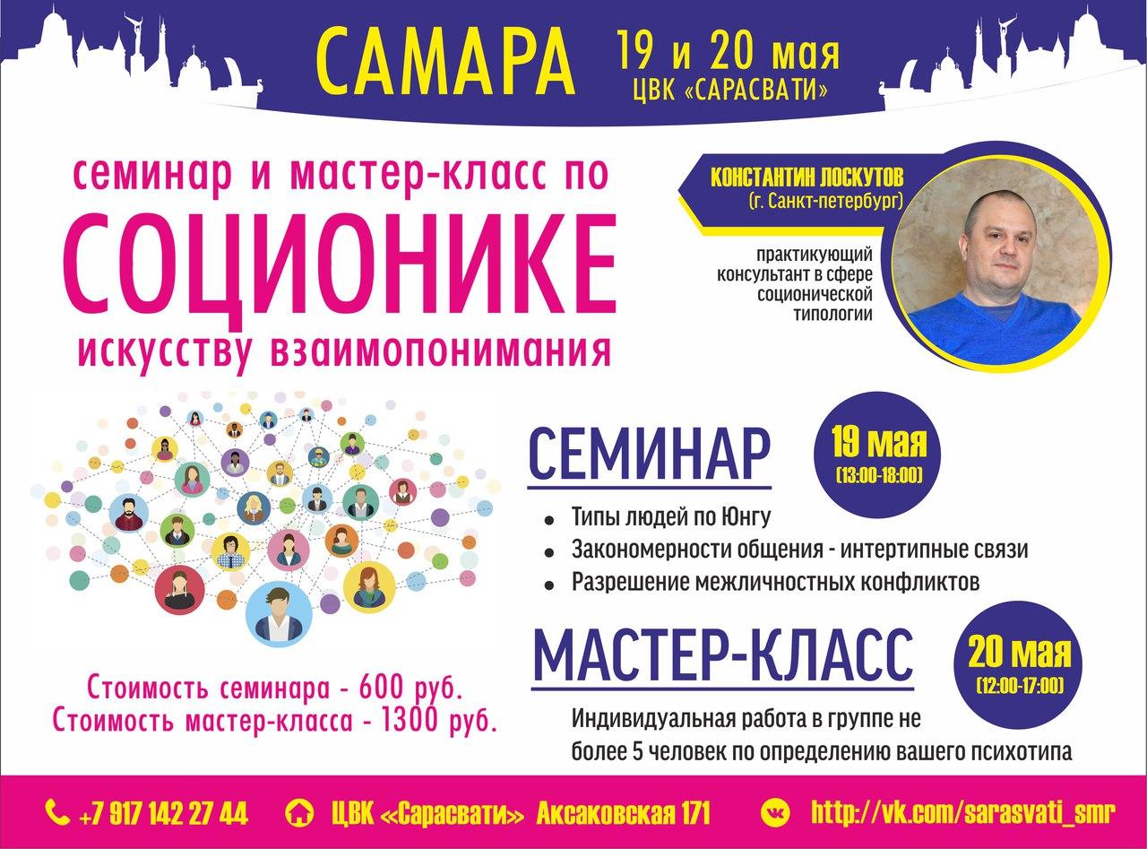 Афиша Самара Семинар и мастер-класс по СОЦИОНИКЕ в Сарасвати