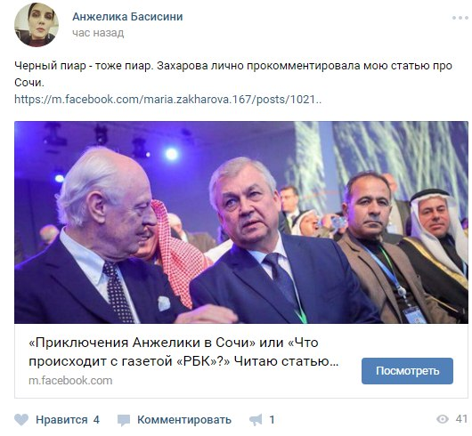ВСочи съезд государственного разговора Сирии принял три документа