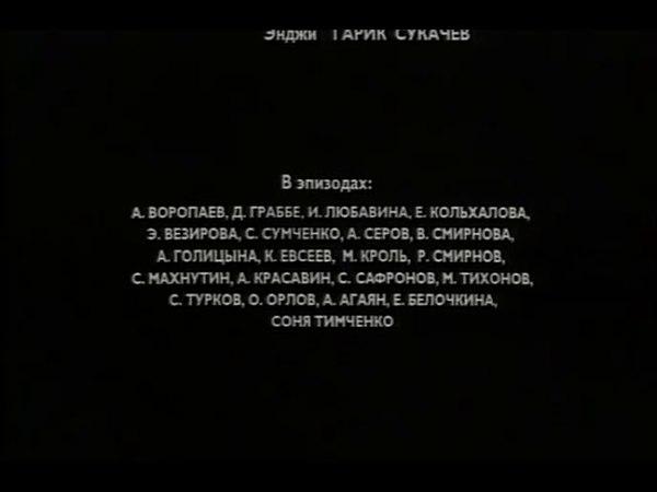 Фрагмент дебютного фильма Гарика Сукачева Кризис среднего возраста с посвящением памяти Крупнова