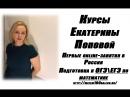 Видео-отзыв о Курсах Екатерины Поповой