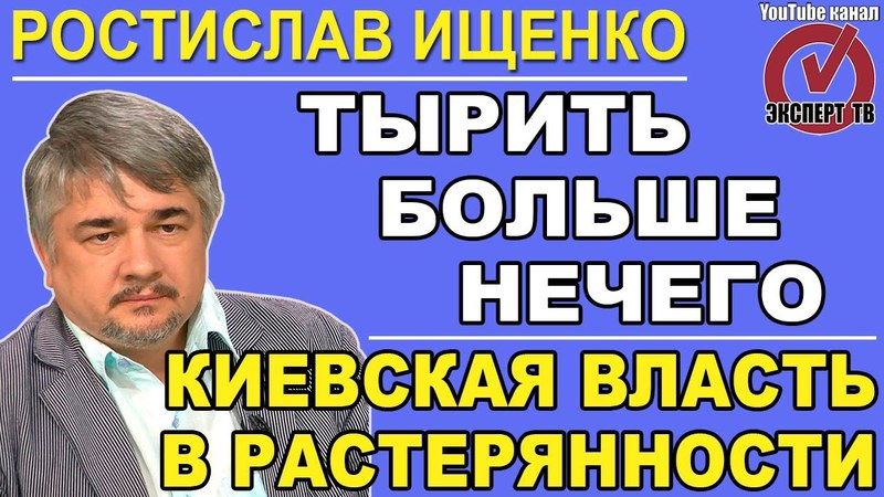 Ростислав Ищенко о современной ситуации на Украине 27.04.2018