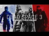 Dead Space 3 — ЧАСТЬ ТРИ — Кооперативный стрим (Maximum Games)