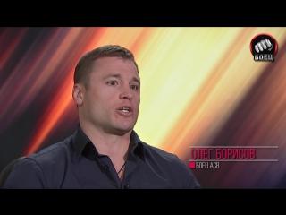Эксклюзивное интервью Олега Борисова