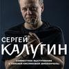 19.01 - Сергей Калугин - клуб Лес Villa (С-Пб)