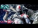 God of War 4 2018 БИТВА С БОГОМ 20