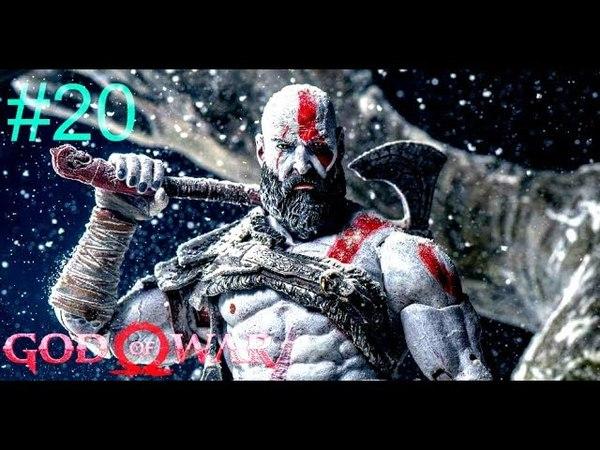 God of War 4 (2018) БИТВА С БОГОМ 20