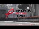 Профилактика ВИЧ/СПИД