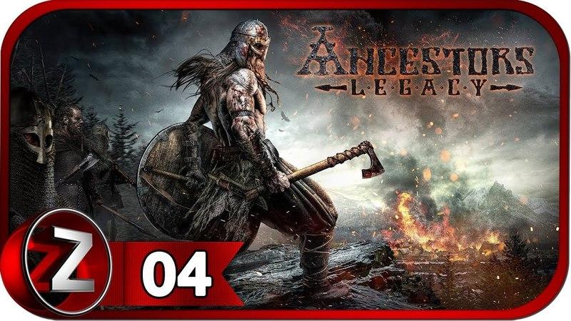 Ancestors Legacy Прохождение на русском 4 - Богатства Линдисфарна [FullHD|PC]