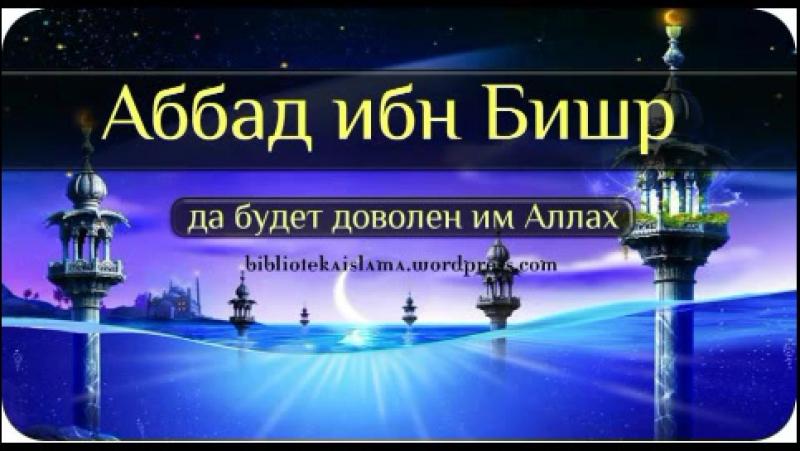 ⬆️История о сподвижнике Аббад Ибн Бишр радыаллоху анх!🔴