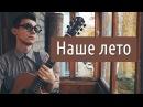 «Наше лето» Яхта, парус... Инструментальная версия саундтрек к фильму «Аритмия»