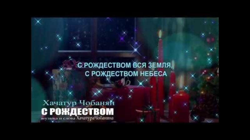 С Рождеством - Хачатур Чобанян (Khachatur Chobanyan)