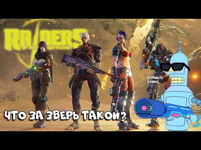Raiders of the Broken Planet - Что за зверь такой? [Запись]