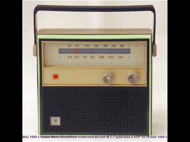 Май 1989 года Радио Маяк Последние известия