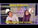 Ерке Есмахан Кайда Алтай cover Erke Esmahan Qayda