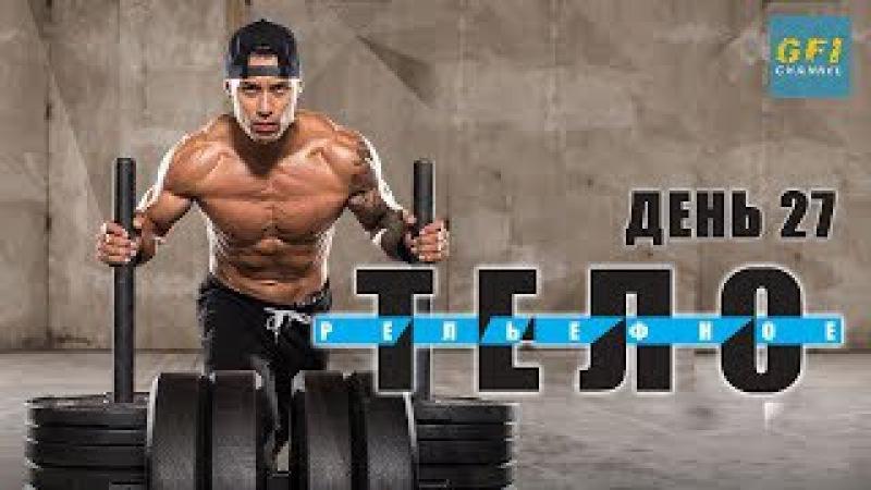 Майк Васкес. Заключительная тренировка программы. Тренировка плеч и гибридный т...