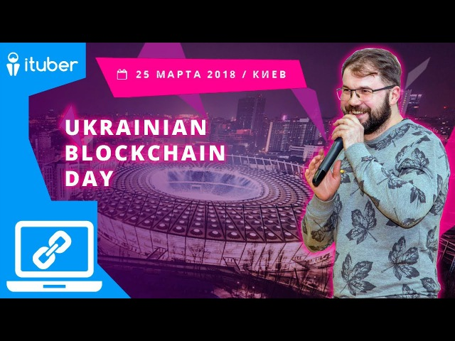 Анонс Ukrainian Blockchain Day c Михаилом Лукань, Киев, 25.03.2018