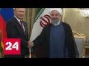 Исторический саммит президенты России, Ирана и Турции обсудят мир в Сирии - Росс...