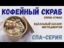 Кофейный скраб-суфле ☀ Улучшенный рецепт ☀ Мастер-классы по мыловарению