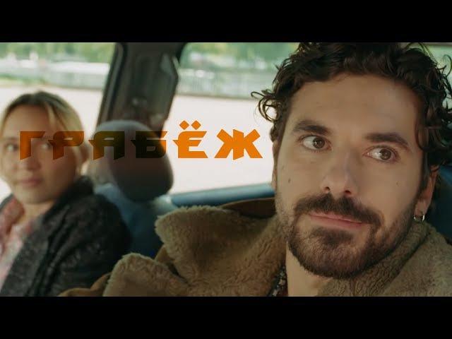 Грабёж (Golden Moustache на русском)