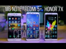 СРАВНЕНИЕ Xiaomi Redmi 5 Plus - Meizu M6 Note - Honor 7X. Какой лучше?