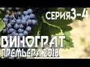 Премьера 2018 - Виноград 3-4 серия сериал, мелодрама
