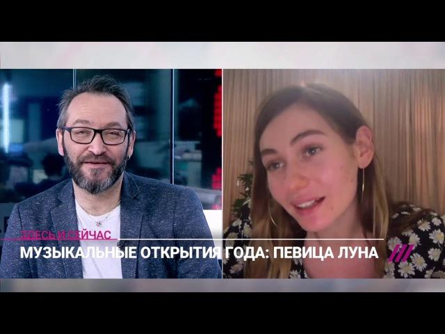 ЛунаКристина Бардаш небольшое интервью Дождь. Free Love