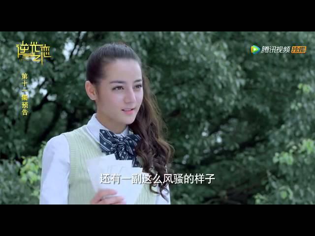 逆光之恋 第11集 - The Backlight of Love Ep11 Trailer
