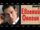 Александр Пушкин. «Евгений Онегин». Дмитрий Дюжев. Театр. 2017.