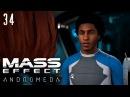 Прохождение Mass Effect Andromeda Нападение на Эос 34