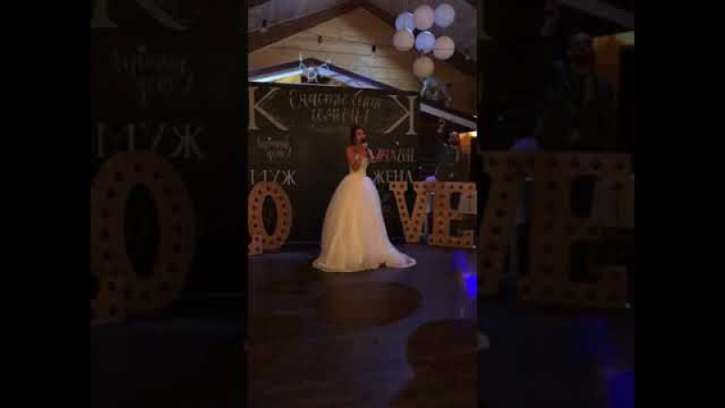 Песня до мурашек, невеста поет для жениха на свадьбе 2017