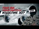 СУ-57 НОВЫЙ ДВИГАТЕЛЬ изделие 30 поясняет ЭКСПЕРТ