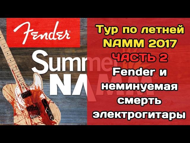 Тур по SNAMM 2017 (ч.2) Fender и неминуемая смерть электрогитары
