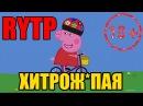 RYTP: Свинка ПЕППА, Хитрая, дерзкая, резкая!