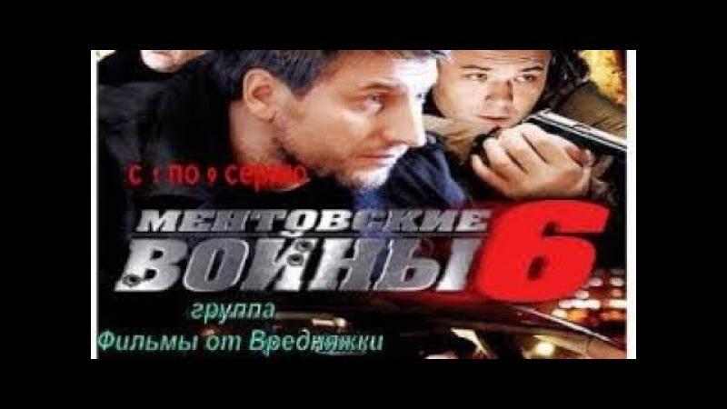 Ментовские войны 6 сезон 16 серия