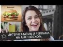 Английский по рекламе Бургер Кинг, Пепси и скандал United Airlines Skyeng