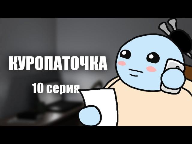 Куропаточка / The Partridge ep10 [EN SUB]