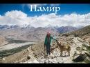 Памирский тракт Восхождение Автостоп вдоль границы с Афганистаном