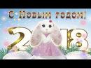 Красивое поздравление С Новым Годом 2018! Милые анимации! Зайка!