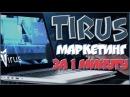 Tirus презентация за минуту   Тирус Регистрация в команду MyTeam   Тайрус промо ролик компании